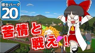 【Planet Coaster 】ようこそ! 博士パークへ! #20【ゆっくり実況】 thumbnail