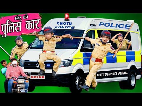 CHOTU DADA POLICE VAN WALA  
