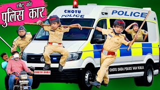 CHOTU DADA POLICE VAN WALA   छोटू की पुलिस कार  Khandesh Hindi Comedy   Chotu Comedy Video YouTube Videos
