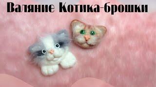 Мастер класс. Валяние из шерсти  рыжего Котенка - брошки.