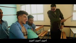 كليب  احمد احمد   حودة منعم - الشويخي - مزيكا - البوب - شيكو