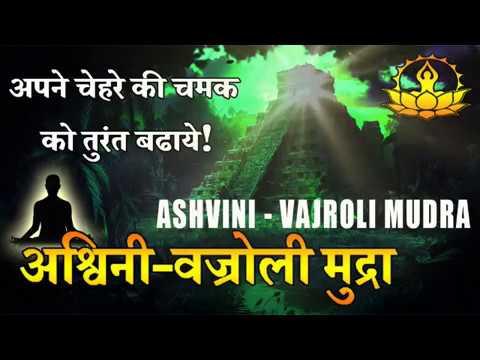 पूजा-साधना- व्रत- ध्यान मे अश्विनी और वज्रोली मुद्रा द्वारा सफलता पाये!
