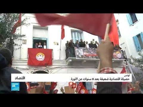 ما هي حال الاقتصاد في تونس بعد 8 سنوات من الثورة؟  - نشر قبل 14 ساعة