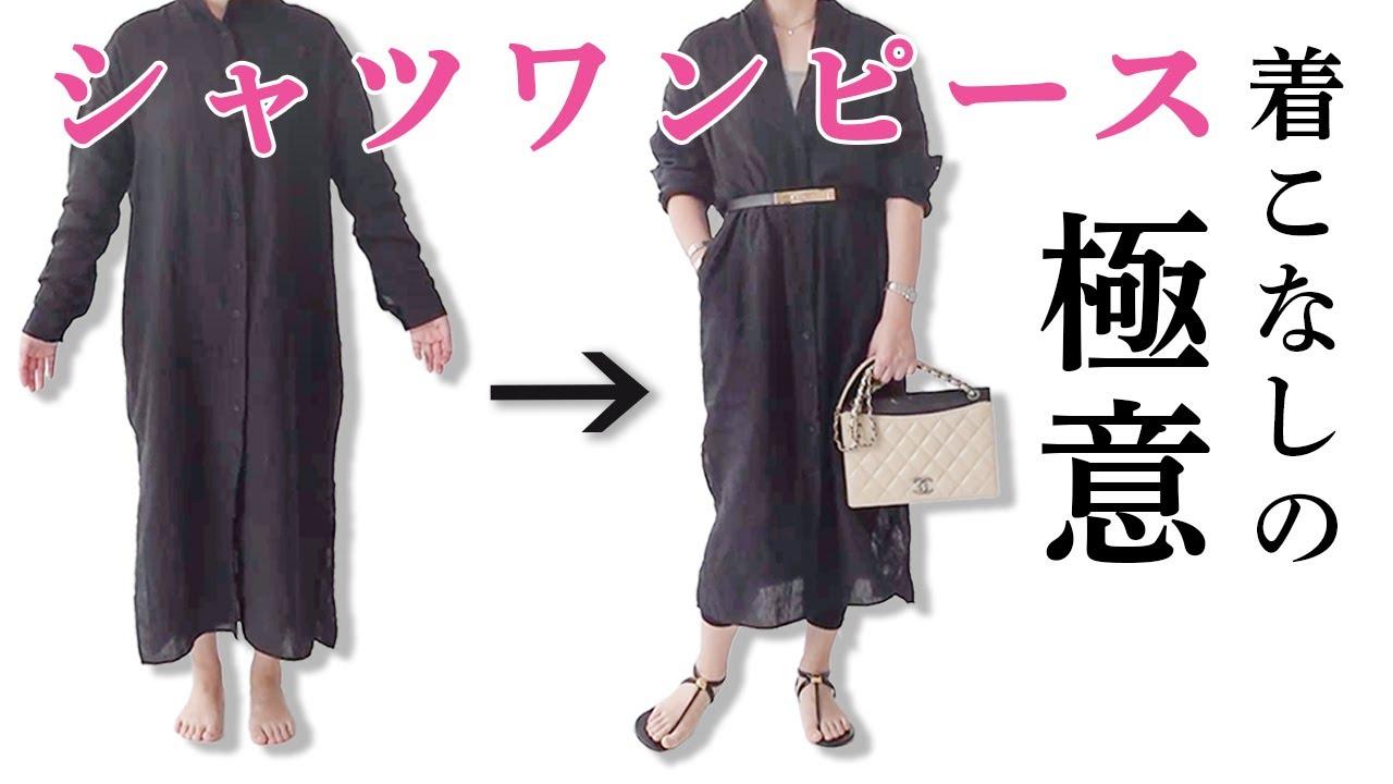 野暮ったいは1分で解決!シャツワンピース黄金ルール|40代50代ファッション