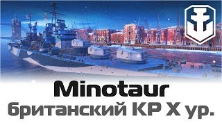 Minotaur британский крейсер X уровня World of Warships