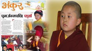 Video Biography :Tulku Karma Wanju Tamang . #औतारी. #टुल्कु_कर्म_वाङजु .