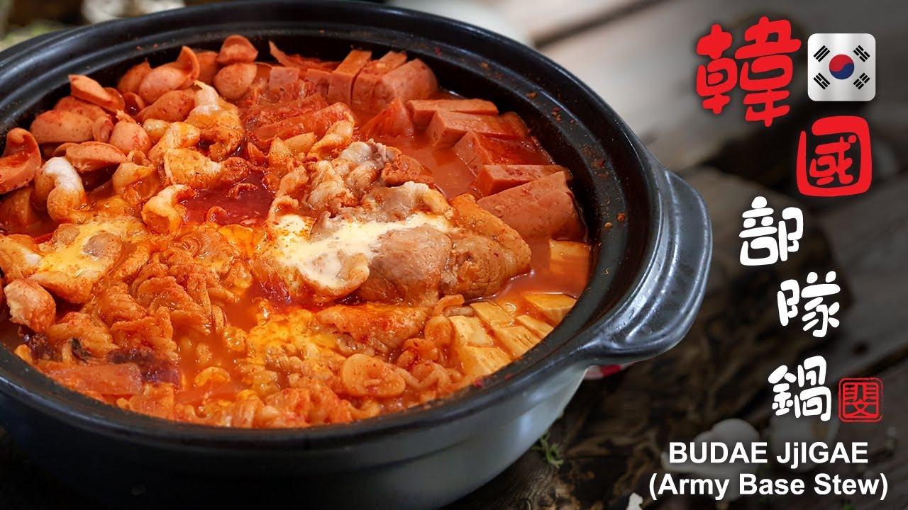 韩国部队锅| Budae Jjigae | 부대찌개 | Army Base Stew |🤤🤤🤤👍👍👍