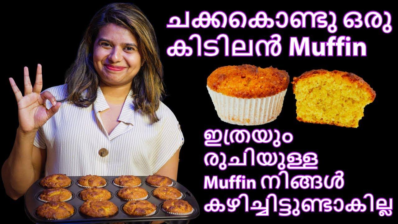 Jackfruit Muffin Malayalam - നമ്മുടെ സ്വന്തം ചക്കകൊണ്ടു ഒരു കിടിലൻ Muffin. ചക്കയട മാറി നിൽക്കും