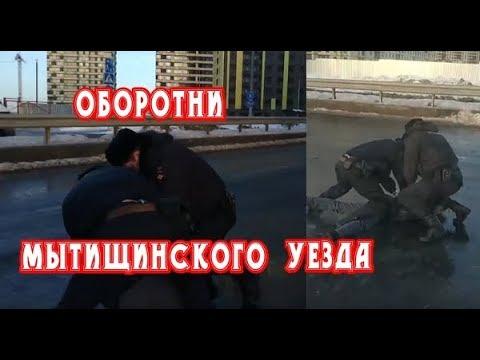 Оборотни Мытищинского уезда