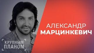«Крупным планом» Александр Марцинкевич!