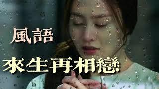 🎶 來生再相戀 🎶  演唱:風語