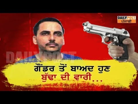 Next Gangster on Punjab Police Target!