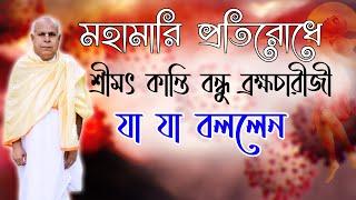 How to save from mahamari।। কি করলে সকলে মুক্তি পাবেন্।।