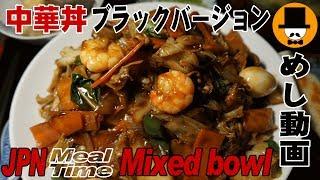 [咀嚼音注意-食事動画-無言]休肝日の晩ごはん:中華丼ブラック食べてみた-おやじ飯テロ音フェチ-ASMR-Chinese mixed bowl-meal-sounds-slurp thumbnail