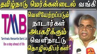 Gambar cover tamilnad mercantile bank limited former director alleged nadars are expelled from tmb management