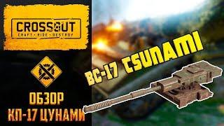 Обзор КП-17 цунами в Crossout: легендарная пушка для пауков. Тесты, сравнения, испытания