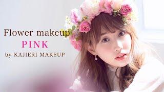 【春メイク】Flower makeup PINK♡フラワーメイク