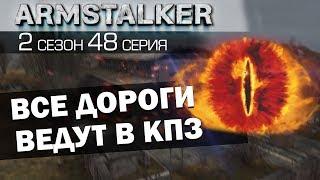 ArmStalker RP 2 Сезон 48 Серия. Все дороги ведут в КПЗ