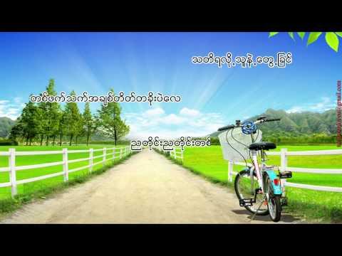 Rain Moe-Chit Khwint P Par(ခ်စ္ခြင့္ျပဳပါ)