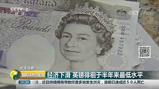 [国际财经报道]投资消费 经济下滑 英镑徘徊于半年来最低水平  CCTV财经
