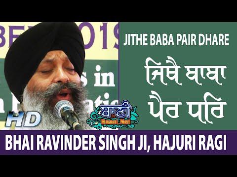 Jithe-Baba-Pair-Bhai-Ravinder-Singh-Ji-Hajuri-Ragi-Gurmat-Kirtan-Mehrauli-17-Nov-2019