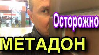 ОСТОРОЖНО МЕТАДОН /КАК СПРЫГНУТЬ С МЕТАДОНА
