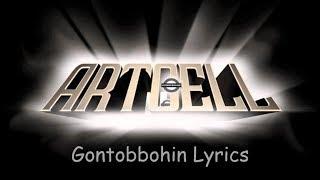 Artcell - Gontobbohin Lyrics