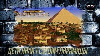 Immortal Cities: Children of the Nile  |  Продолжаем обучение