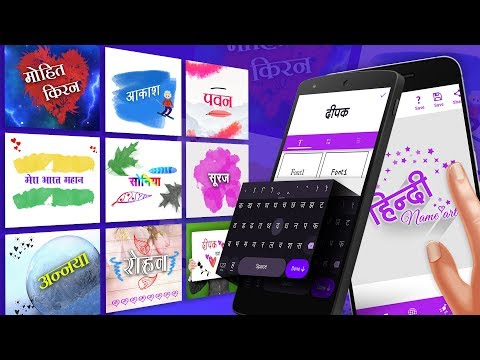 Hindi Name Art - Apps on Google Play