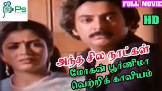 அந்த சில நாட்கள் || மோகன்,பூர்ணிமா,நடித்த வெற்றிக்காவியம் || Antha Sila Naatkal  ||Full H D Movie