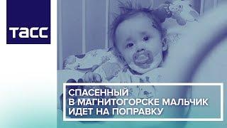 Спасенный в Магнитогорске мальчик идет на поправку
