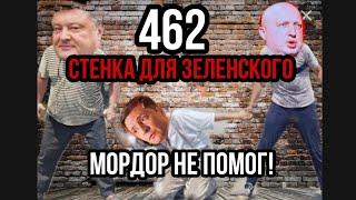 """""""Стенка для Зеленского"""" МОРДОР УЖЕ В УКРАИНЕ!"""