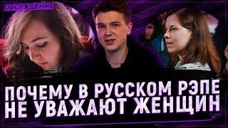 ПОЧЕМУ В РУССКОМ РЭПЕ НЕ УВАЖАЮТ ЖЕНЩИН / #rhymestv