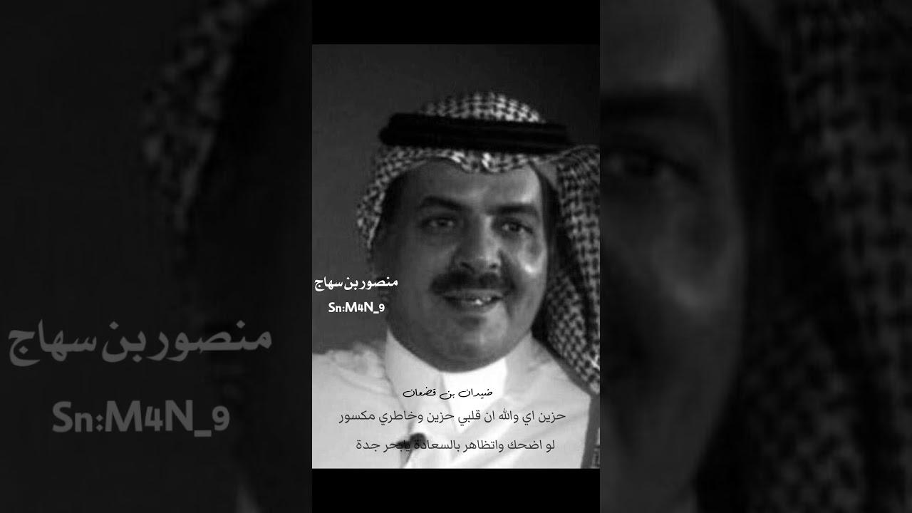 يابحر جدة ، خالي الشاعر / ضيدان بن منصور بن قضعان
