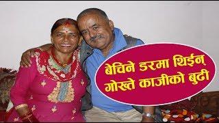 गोख्ते काजीकी श्रीमतीलाई सौता आउने डर    Pirati with Ramchandra Adhikari    FOR SEE NETWORK   