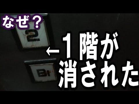 1階が存在しない幽霊マンション。にタケヤキ住んでます。