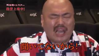絶叫!パニック!グッタリ!(涙)安田大サーカス・クロちゃんが激おこ...