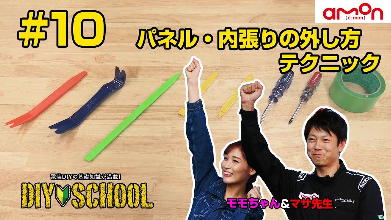 【AMON DIYSCHOOL】#10 パネル・内張りの外し方テクニック