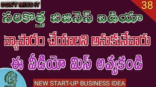 #kvrthinkdifferent low investment business ideas in telugu |new business idea telugu 2019
