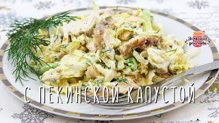 🥗 СОЧНЫЙ салат из пекинской капусты с курицей. Вкусный рецепт салата из пекинской капусты с курицей