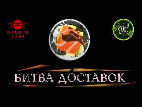 БИТВА ДОСТАВОК! SushiChefArts VS ПланетаСуши. Минск