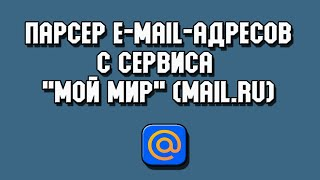Парсер email - программа для сбора email адресов