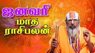 2021 January Month Rasipalan | ஜனவரி மாத ராசி பலன் 2021 | Astro Panchanathan | Swasthiktv