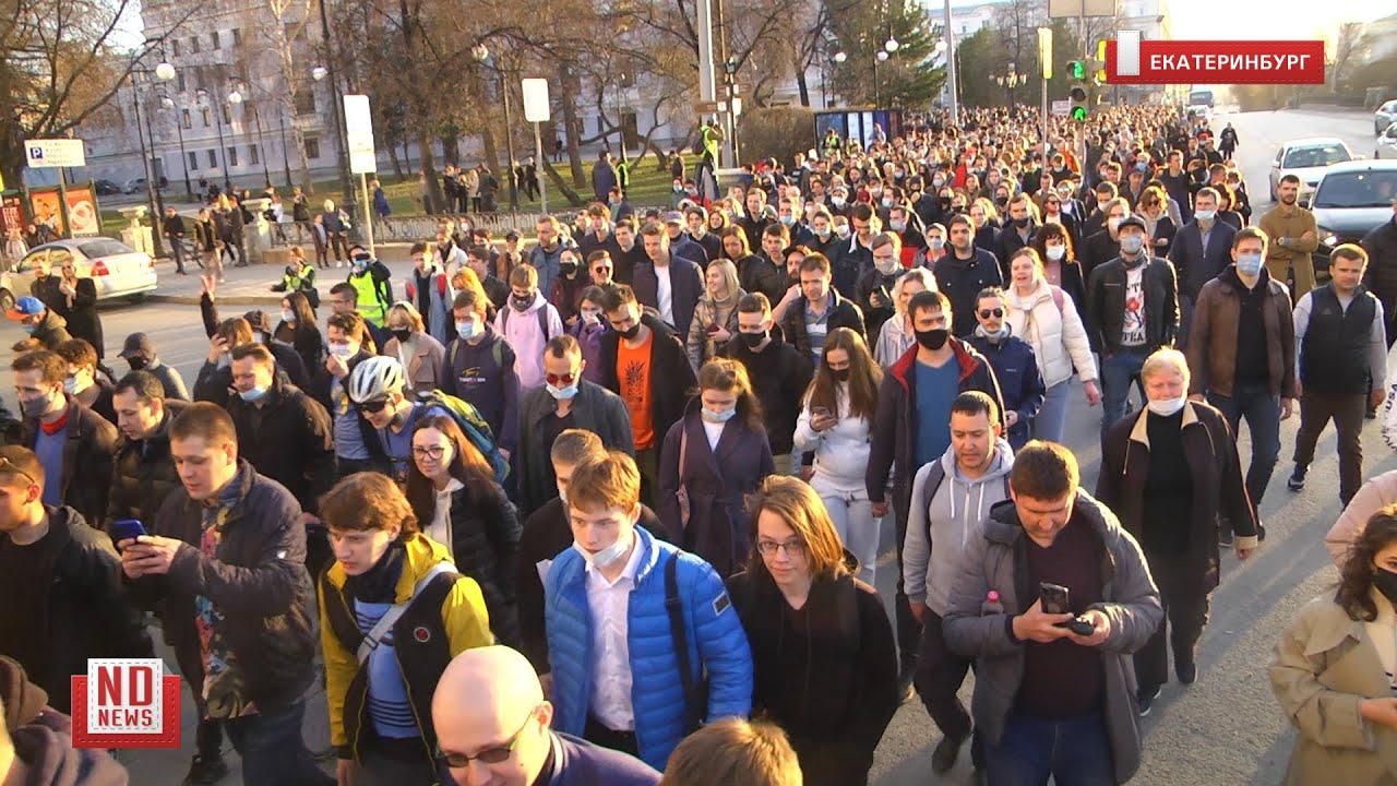 Несанкционированная акция в поддержку Навального в Екатеринбурге