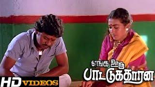 Tamil Movies - Enga Ooru Pattukaran - Part -15 [Ramarajan,Rekha,Shantipriya] [HD]