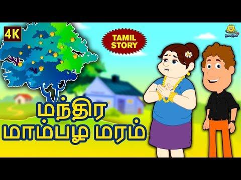 மந்திர மாம்பழ மரம் - Bedtime Stories For Kids   Fairy Tales in Tamil   Tamil Stories   Koo Koo TV