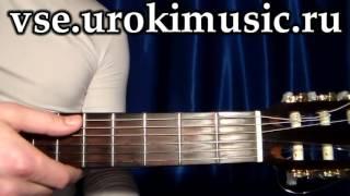 vseurokimusicru Григорий Лепс   Выбрось Из Головы обучение гитаре онлайн учитель гитары онлайн