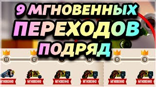 СТРИК ИЗ 9 МГНОВЕННЫХ ПЕРЕХОДОВ ПОДРЯД! - CATS: Crash Arena Turbo Stars