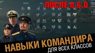 Навыки командира перки Билды для всех World of Warships