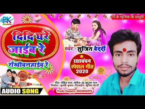 didi-ghre-jaib-re-_दिदी-घरे-जाइब-रे-2020-new-raksha-bandhan-song#singer-sujit-bedardi-ka-super-hit